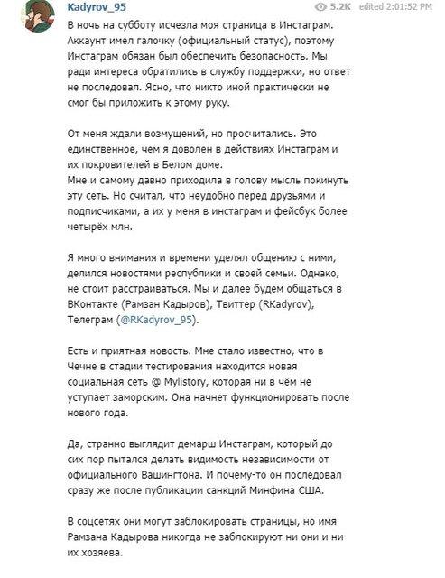 Скриншот записи Кадырова о блокировке его страниц в соцсетях - фото 98962