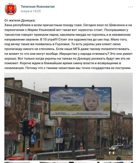 В центре Донецка появилась реклама СБУ - фото 94124