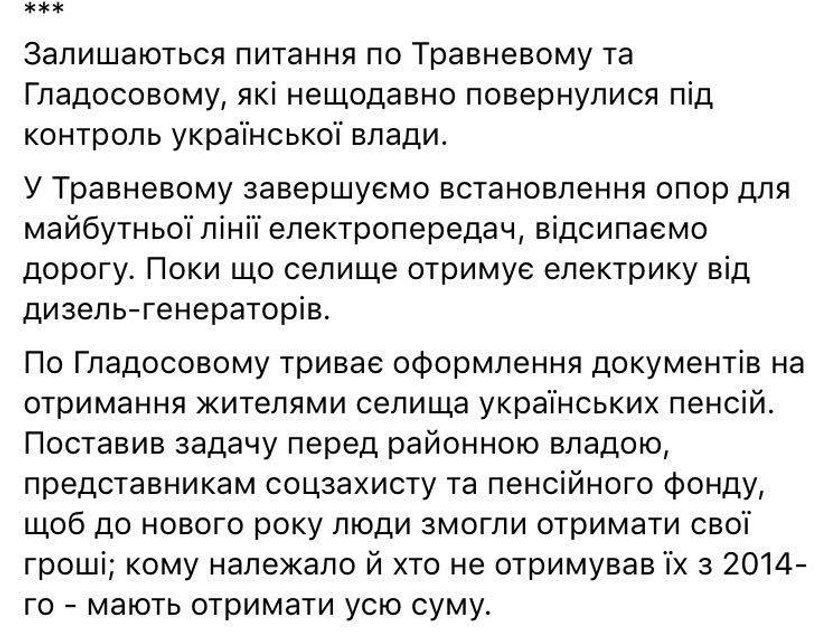 Скриншот записи со страницы Жебривского - фото 99050