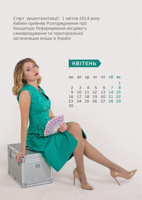 Откровенный календарь реформ  вызвал бурные споры в соцсетях (ОБНОВЛЕНО) 18+ - фото 98374
