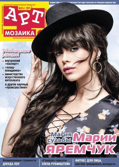Мария Яремчук отрицает, что у нее роман с Пономаревым - фото 98556