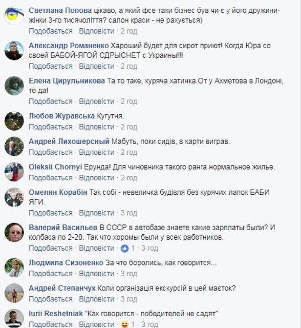 Снимки дома Луценко разозлили украинцев - фото 96540