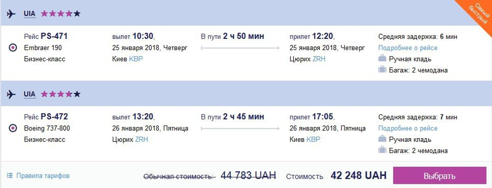 VIP-клиент: Министр культуры Нищук потратил на командировку в Давос более 55 тысяч - фото 104285