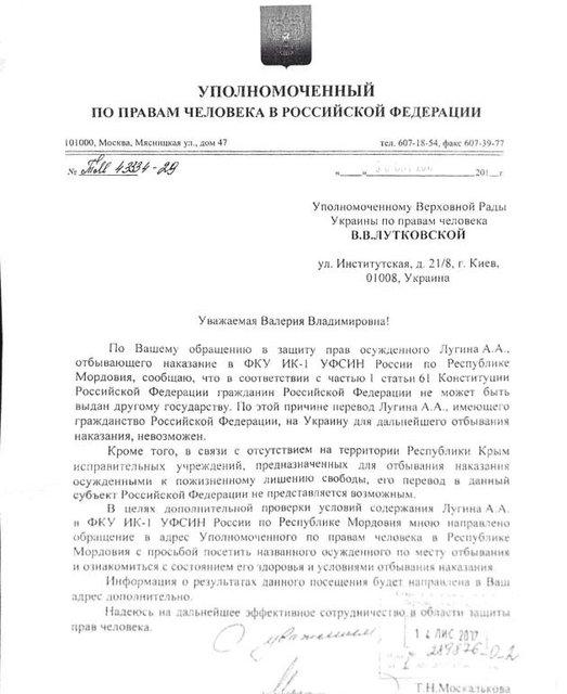 Ответ РФ о крымчанине Лугине - фото 104908