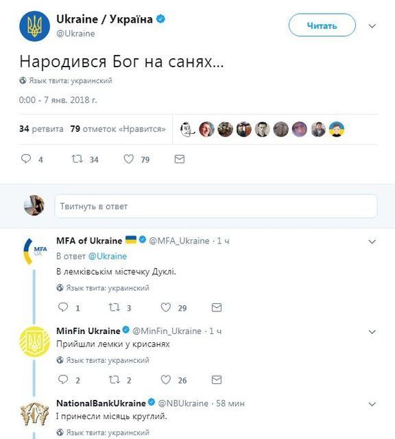 Официальные странички украинских органов власти хором 'спели' колядку - фото 100871