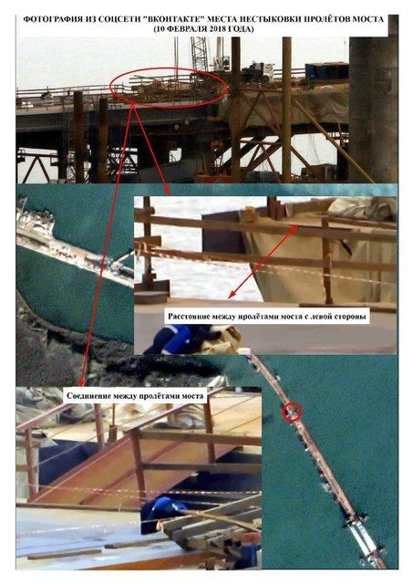 Это фиаско: Керченский мост не сошелся по высоте - фото 108333