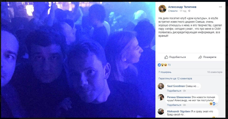 Пьяный русский депутат избил в клубе диджея Smash - фото 108064