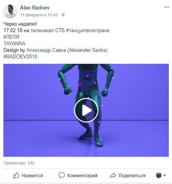 Евровидение-2018: журналисты ошибочно обвинили TAYANNA в плагиате - фото 108312