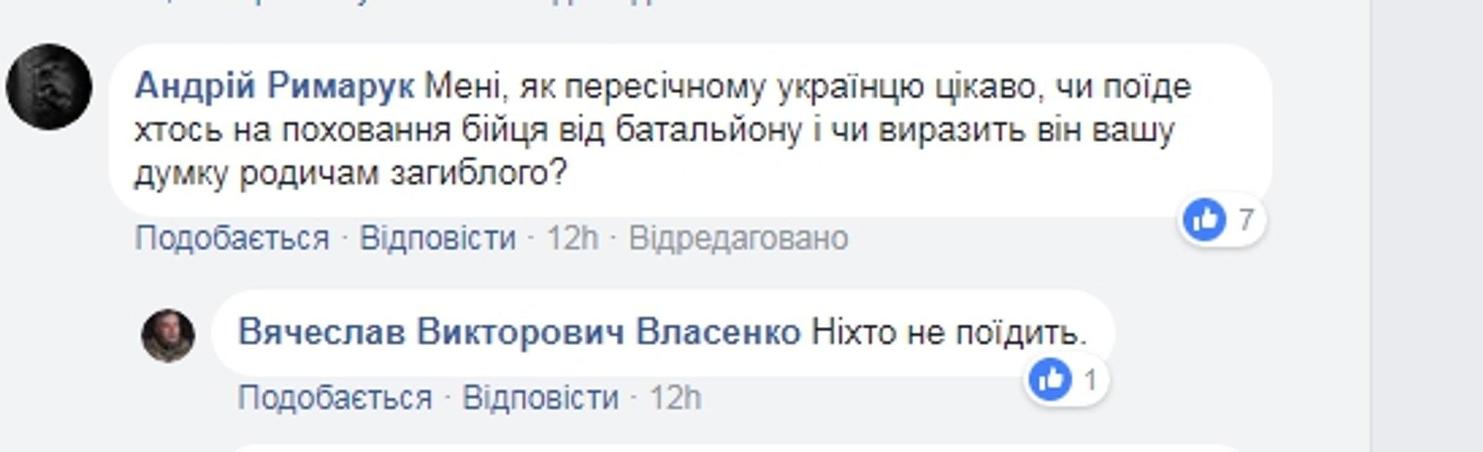 Будь мужиком: Командир цинично пошутил о самоубийстве бойца ВСУ - фото 106034