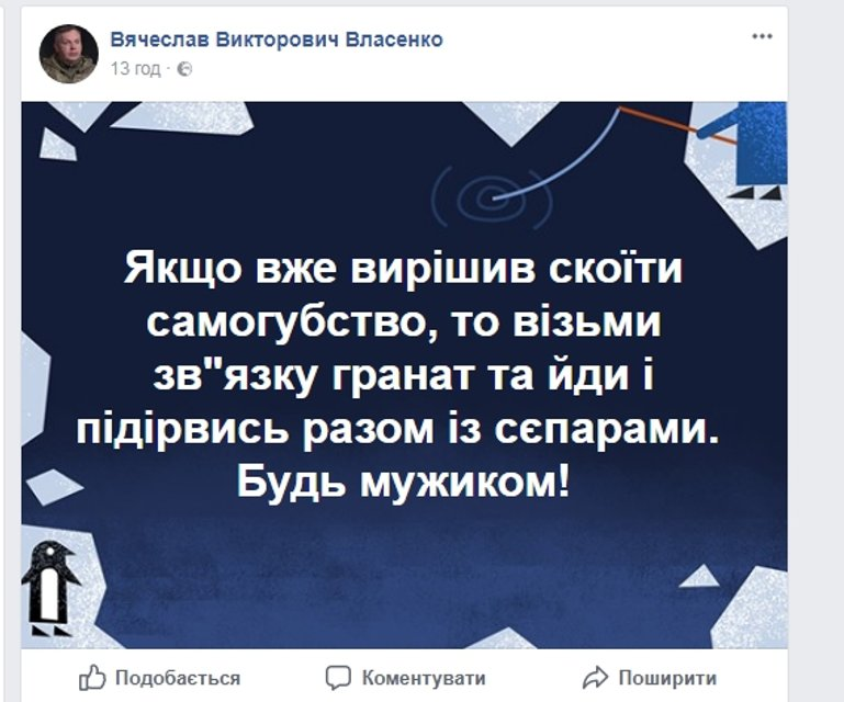 Будь мужиком: Командир цинично пошутил о самоубийстве бойца ВСУ - фото 106028