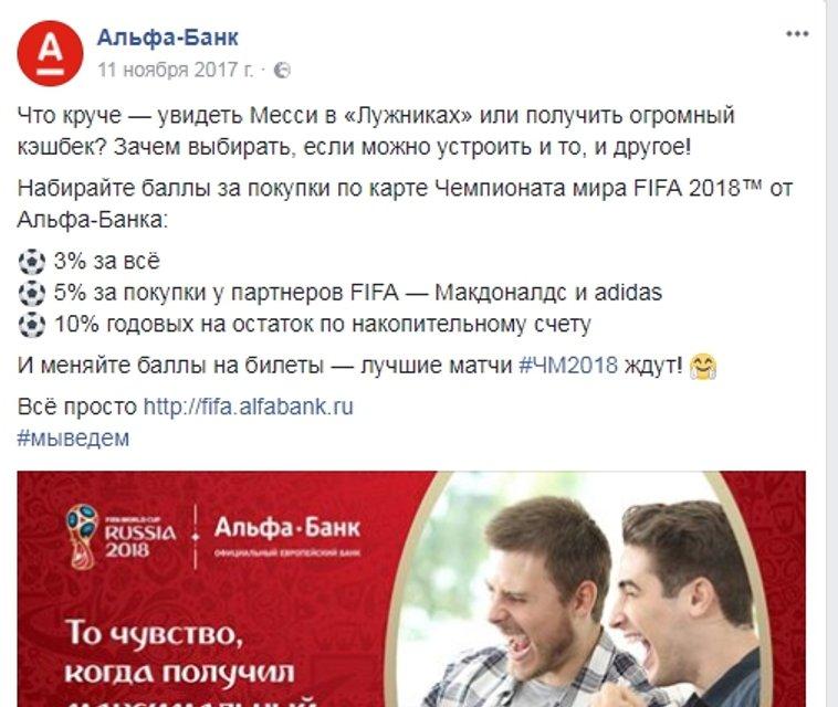 Лионель Месси стал лицом русского банка - фото 106827