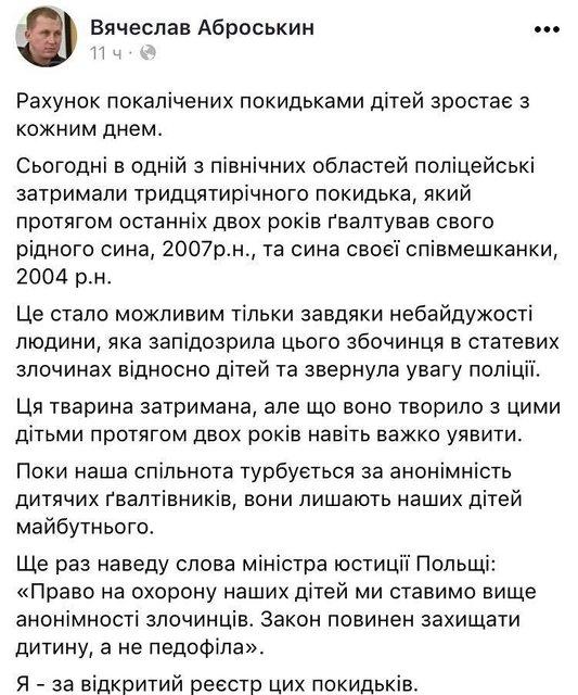 Скриншот записи Аброськина - фото 107724