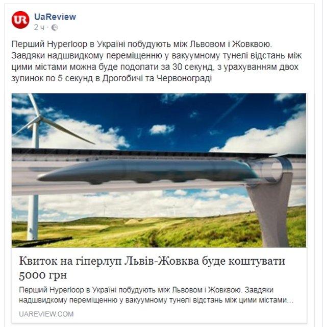 Hyperloop в Украине: повезло Днепру - фото 110015