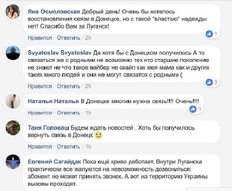 В Луганске восстановили работу единственного мобильного оператора Vodafone - фото 110391