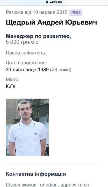 Правая рука Ляшко открыл барбершоп в центре Киева через подставного знакомого - фото 106154
