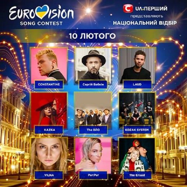 Отбор на Евровидение 2018 от Украины первый полуфинал от 10.02.2018: 9 исполнителей первого полуфинала - фото 107760