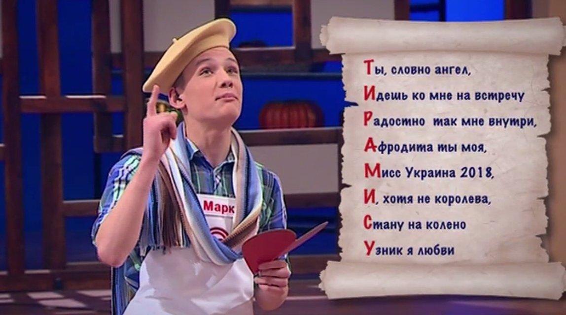 МастерШеф Подростки 3 выпуск Кулинарный выпускной - фото 108690
