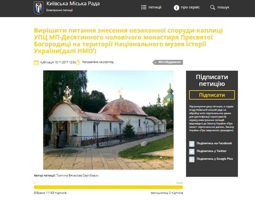 Геростраты и ларек: Почему «дело архитекторов» могло случиться только в Украине - фото 106093