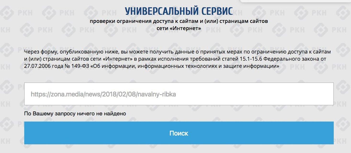 Расследование Навального: от СМИ потребовали удалить часть информации - фото 107717