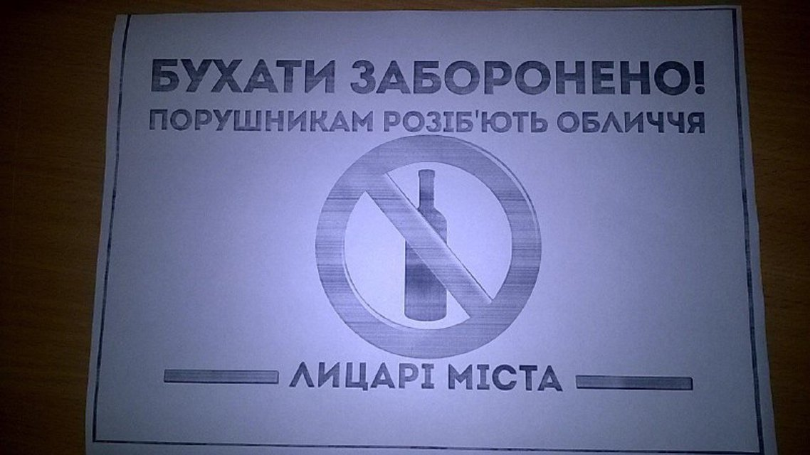 'Нацдружинники'-2: В Украине появились 'рыцари города', которые применяют силу - фото 107087