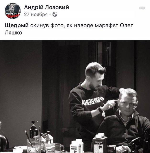 Правая рука Ляшко открыл барбершоп в центре Киева через подставного знакомого - фото 106153