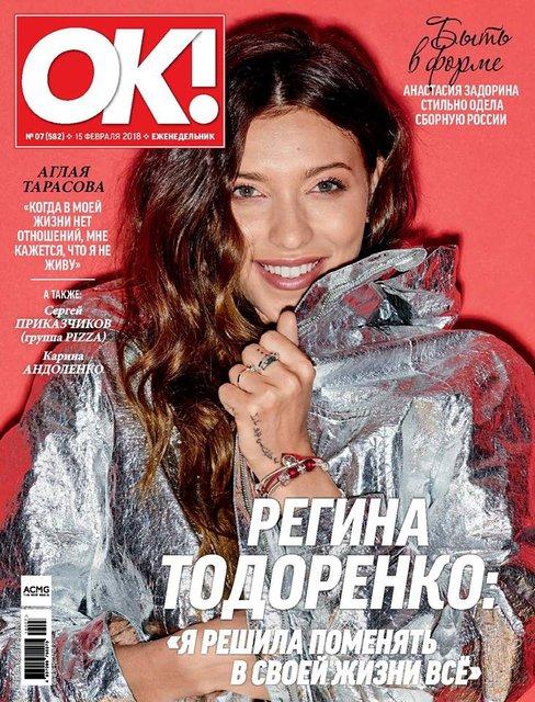 Регина Тодоренко снялась для обложки российского журнала - фото 108774