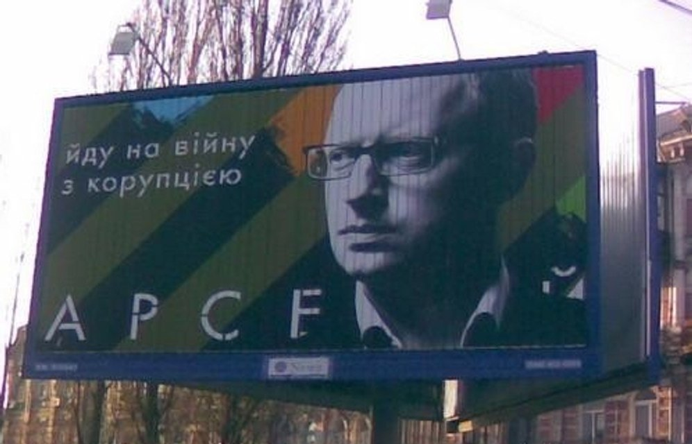 Яценюк не став українським Обамою - фото 110597