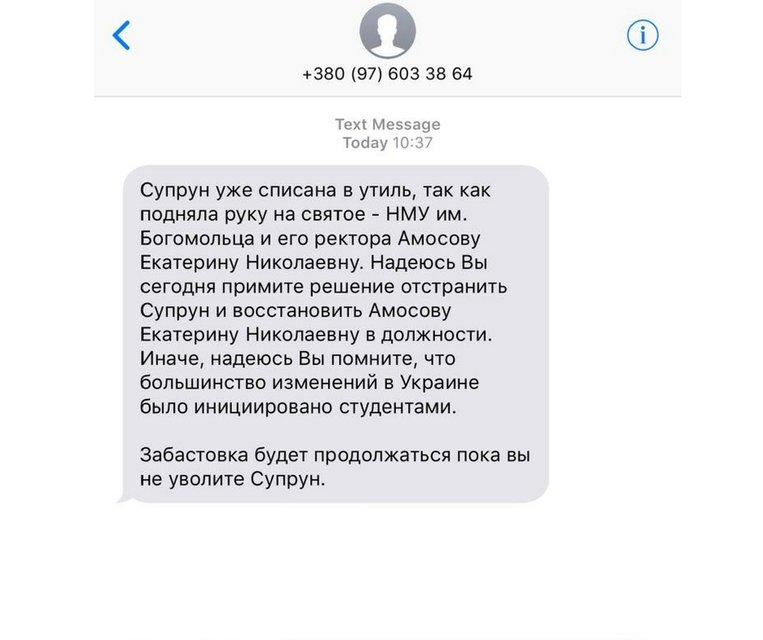 Супрун заявила об угрозах из-за ситуации в медуниверситете Богомольца - фото 111020