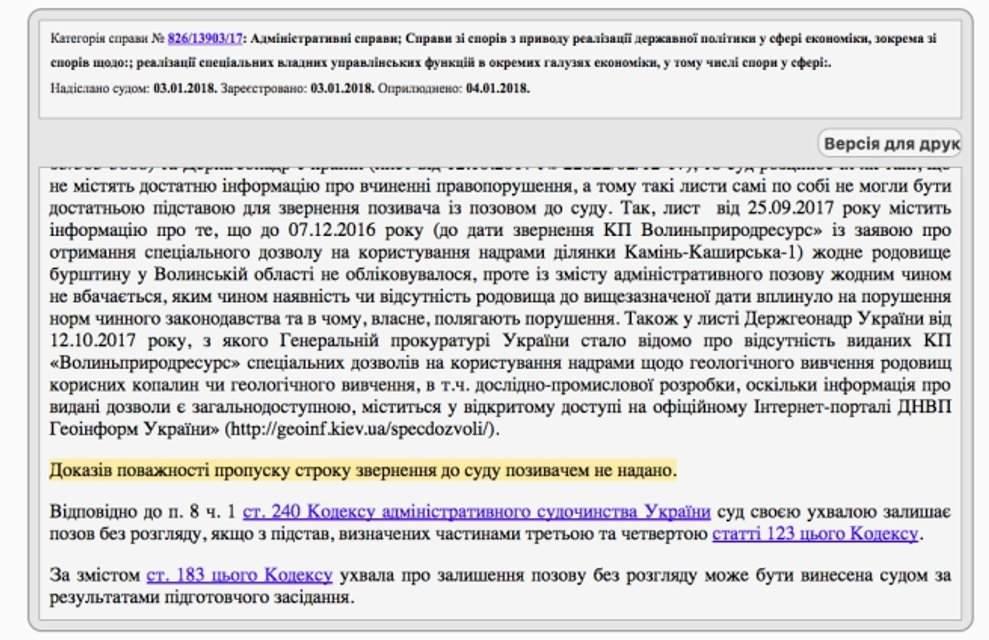 Бизнес-партнер главы Волынской ОГА получил 4 янтарных месторождения из-за бездействия ГПУ - фото 106567