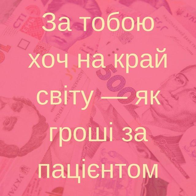 Валентинки от Минздрава: Супрун оригинально поздравила с Днем святого Валентина - фото 108496