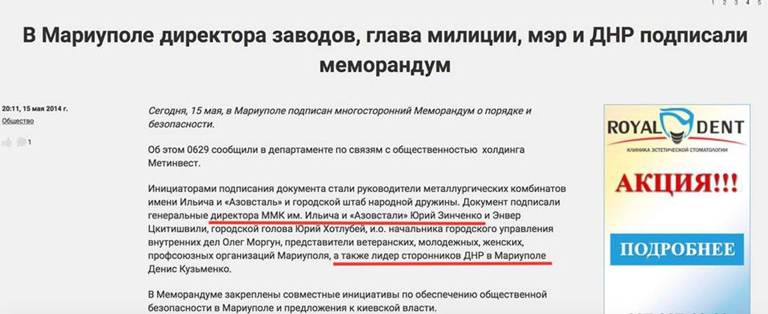 Топ-менеджер Ахметова возглавил партию Ляшко - фото 110630