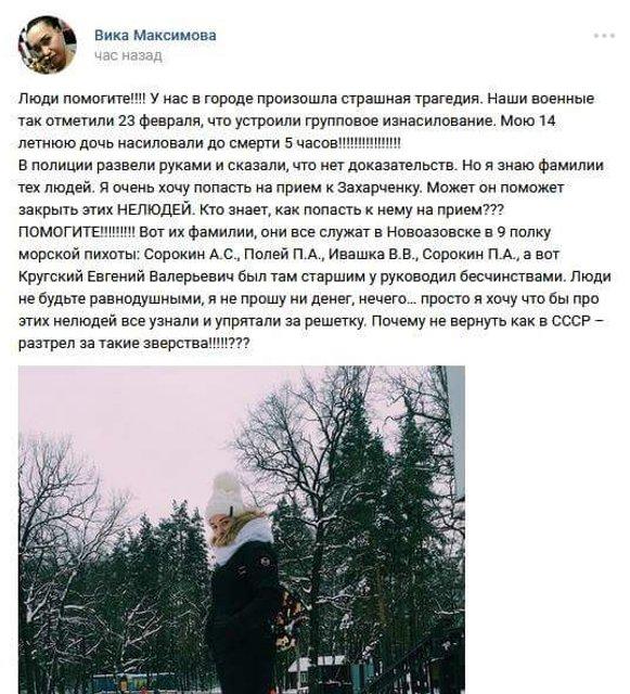 Российские военные пять часов до смерти насиловали 14-летнюю девочку из Енакиево - фото 110941