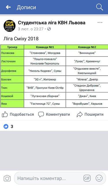 Лига Смеха 4 сезон: состав тренеров и команды шоу - фото 106327