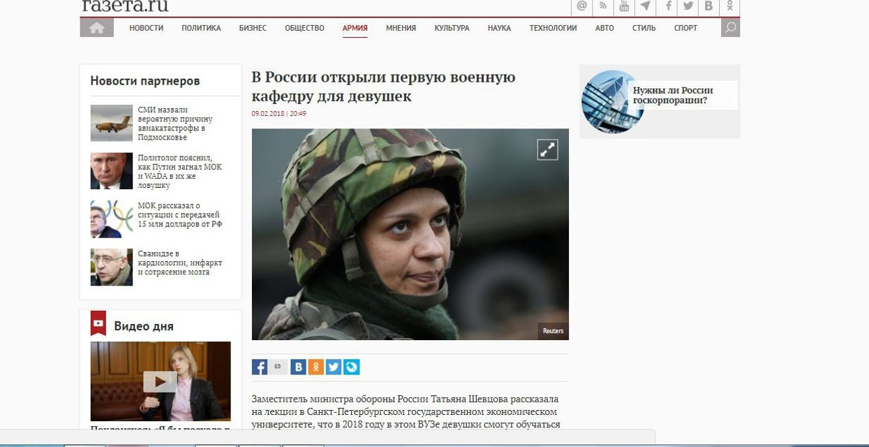 Российские СМИ использовали фото украинской летчицы для пропаганды своей армии - фото 108044