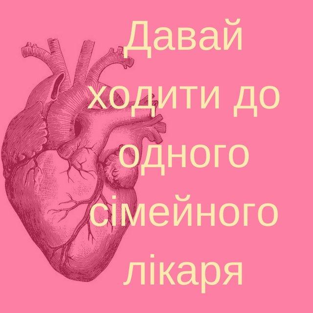 Валентинки от Минздрава: Супрун оригинально поздравила с Днем святого Валентина - фото 108491