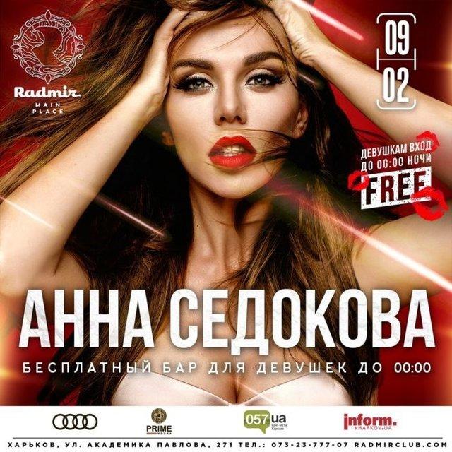 Анна Седокова собралась с концертами в Украину - фото 107511