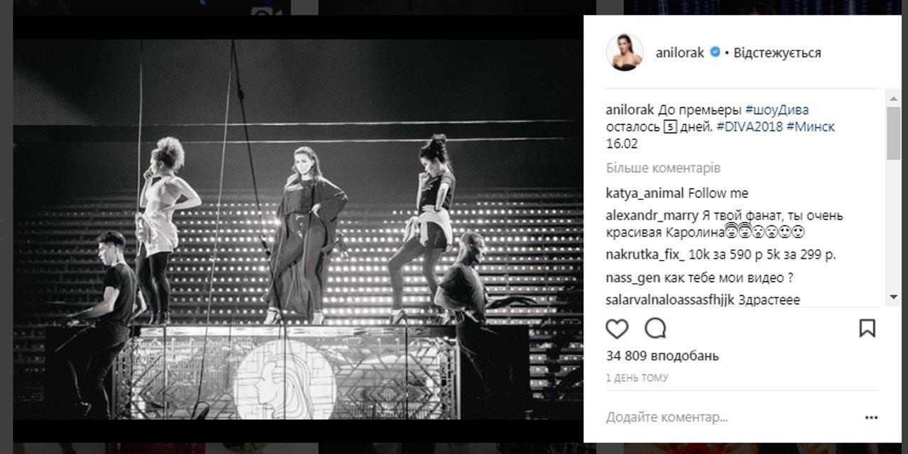 Ани Лорак обвиняют в плагиате идей Бейонсе, Мадонны и Тины Кароль - фото 108189