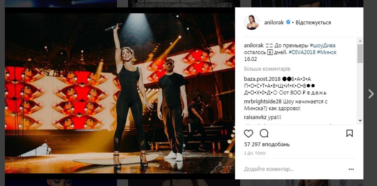 Ани Лорак обвиняют в плагиате идей Бейонсе, Мадонны и Тины Кароль - фото 108190