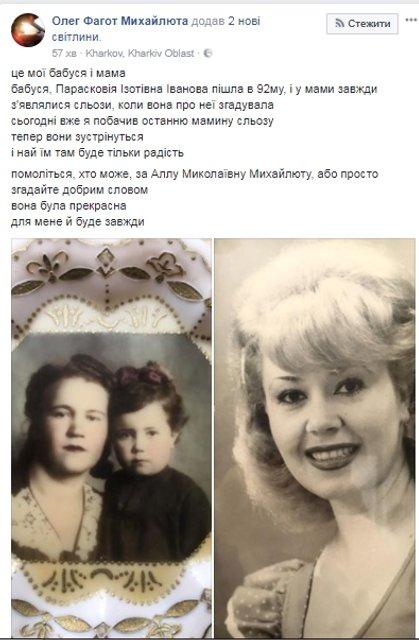 Умерла мама Фагота из ТНМК - фото 107338
