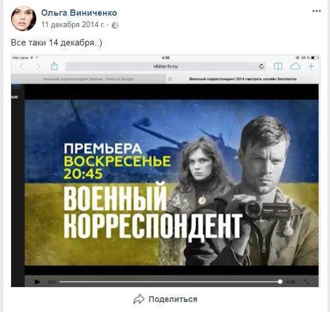 Ольга Виниченко хвастается своим участием в пропагандистском фильме - фото 114902
