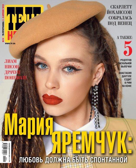 Мария Яремчук ради кино научилась носить носки - фото 116480