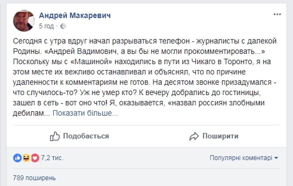 Макаревич заставил Россию биться в истерике и разоблачил пропагандистов - фото 114608