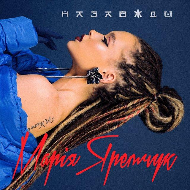 Назавжди: Мария Яремчук в день рождения представила новую песню - фото 111492