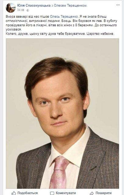 Умер Олесь Терещенко - известный украинский журналист - фото 113241