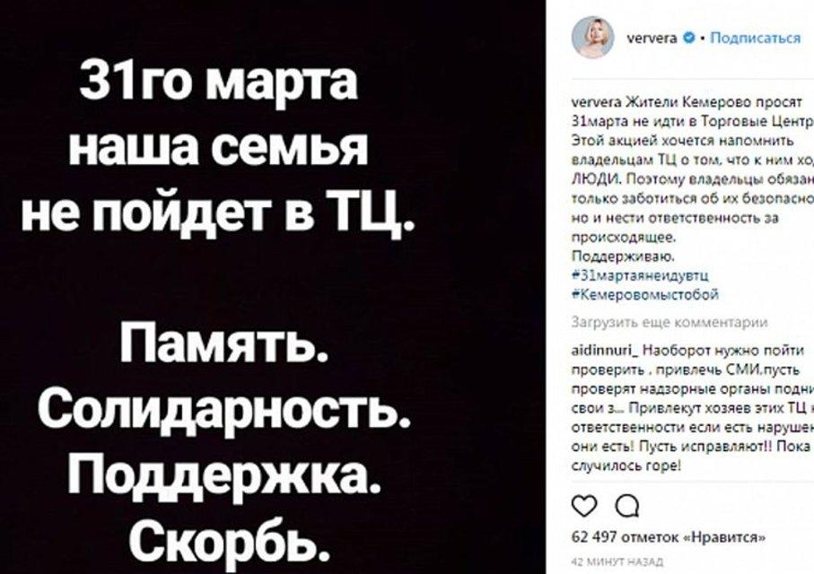 Вера Брежнева отказалась ходить по торговым центрам - фото 116280