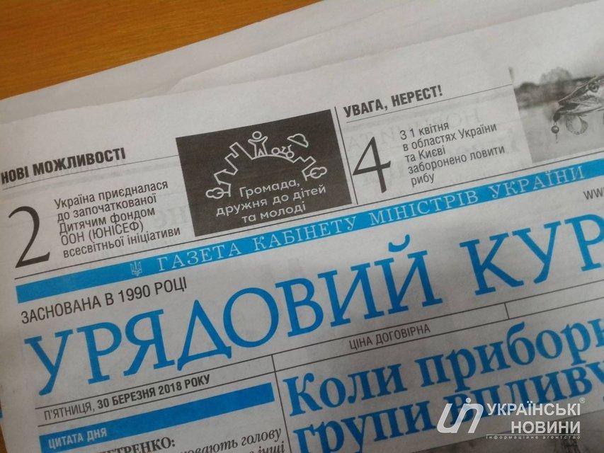 Убитого боевика 'Гиви' вызывают в суд Павлограда повесткой в газете - фото 116641