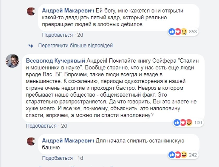 Макаревич заставил Россию биться в истерике и разоблачил пропагандистов - фото 114609