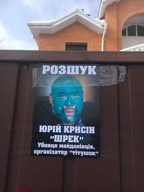 Под домом Крысина активисты устроили митинг и объявили его в 'розыск' - фото 111862
