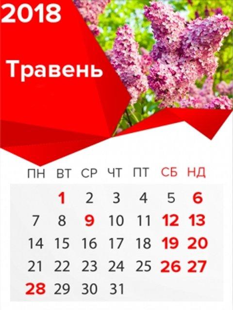 Выходные на майские праздники 2018 в Украине - сколько дней - фото 115204