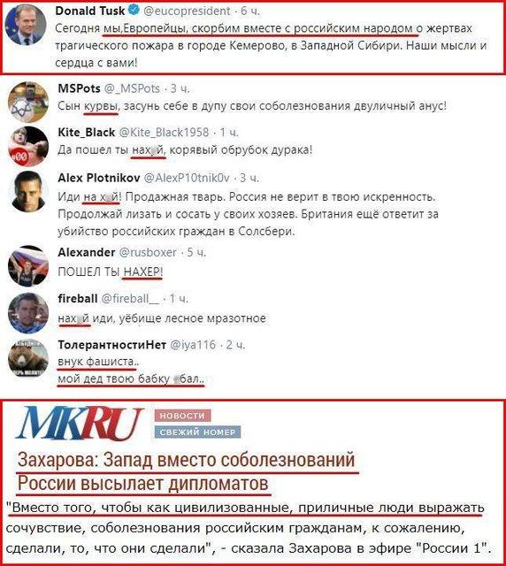 Захарова связала трагедию в Кемерово с высылкой российских дипломатов - фото 116033